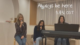 Download 정진우 - Always be here /cover by Lunaris /초콜릿 OST Mp3/Mp4