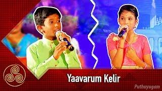 யாவரும் கேளீர் | 18/11/2018 | PuthuyugamTV
