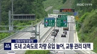 도내 고속도로 차량 유입 늘어, 교통 관리 대책