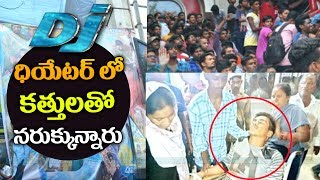 dj duvvada jagannadham movie Fans FIGHT at Movie Theater | Allu ARJUN