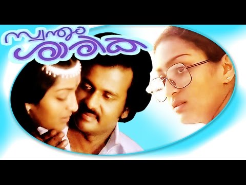 Swantham Sharika | Superhit Malayalam Full Movie |  Venu Nagavally & Manochithra video