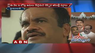 TS Govt To Take Decision On HC Notice Over komatireddy Venkat Reddy And Sampath Expulsion Issue