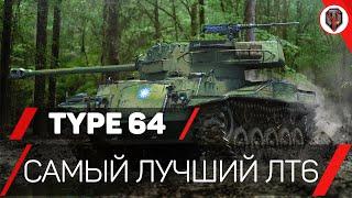 Type 64 - ЛУЧШИЙ ПРЕМ ЛТ 6 | СТОИТ ЛИ ПОКУПАТЬ? [ОБНОВЛЕНИЕ 0.9.18]