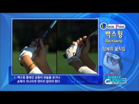 Hee Young Park's golf lesson