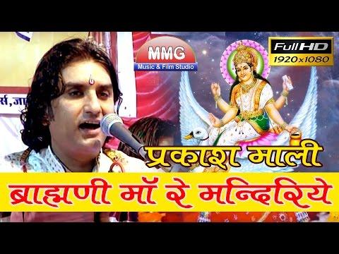 ब्राह्मणी माँ रे मन्दिरिये || Brahmani Maa Re Mandiriye || Prakash Mali || Brahmani mata Jalore Live