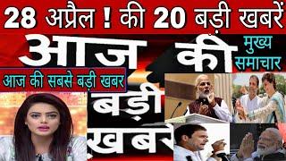 Breaking news,26 अप्रैल के मुख्य समाचार,Aaj ka taja khabar,aaj ka shmachar,PM Modi,SBI,Bank,jio,news
