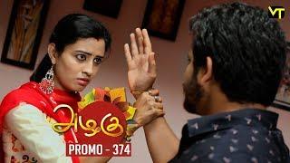 Azhagu Tamil Serial | அழகு | Epi 374 - Promo  | Sun TV Serial | 12 Feb 2019 | Revathy | Vision Time