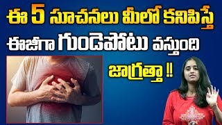Dr Sarala About Symptoms of Heart Attack || Health Tips Telugu || SumanTV Organic Foods