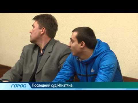Последний суд Игнатяна. 30.10.2013. ИК Город