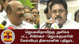 Jayakumar's Question over Medication given to Jayalalithaa & TTV Dinakaran's Answer