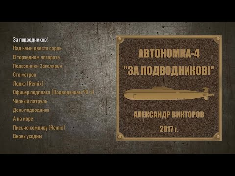 Александр Викторов - Автономка (За подводников!) - Official Audio Album