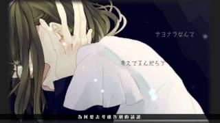 【初音ミクAppend】どんな風にサヨナラを言えば良いんだろう【中文字幕】