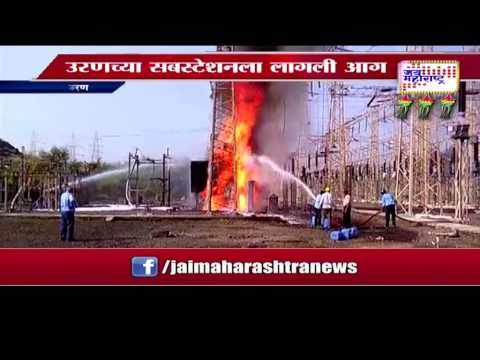 Power Plant Substation Electrical Fire in Uran