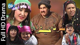 Ismail Shahid pashto New Comedy Drama 2017 - Sar La Khety Zaar | Pashto New Hd Drama 1080p