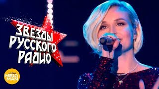 download lagu Полина Гагарина - Выше головы Live In Crocus City gratis