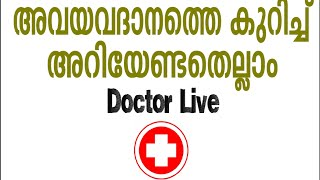 Organ Donation And Procedure Doctor Live 25/02/15