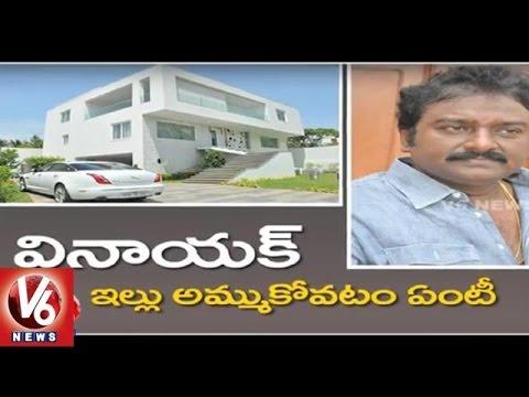 Director V V Vinayak Sells His House || 5 Crores Debt || Tollywood Gossips || V6 News