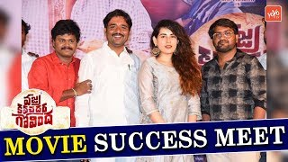 Vajra Kavachadhara Govinda Movie Success Meet | Sapthagiri | Archana | Tollywood News