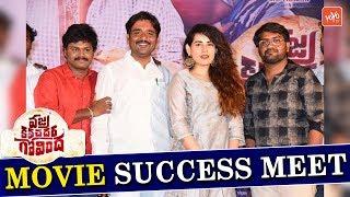 Vajra Kavachadhara Govinda Movie Success Meet | Sapthagiri | Archana | Tollywood News