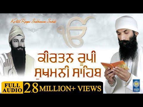 Kirtan Roopi Sukhmani Sahib ( Full Audio ) - Bhai Jitender Singh Ji Arora | Amritt Saagar