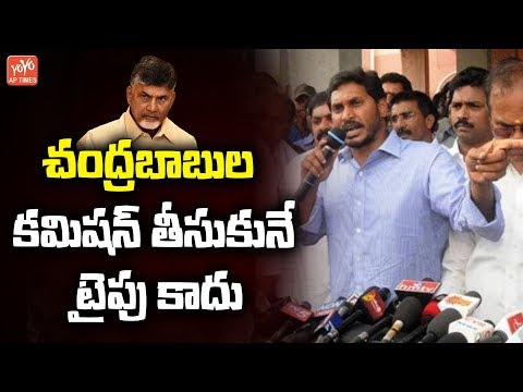 YS Jagan Counter To Chandrababu Naidu Schemes | AP News | AP Elections 2019 | YOYO AP Times
