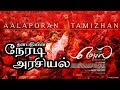 Mersal Single | Aalaporan Tamizhan Song | Mersal Song Review - Five Star Entertainment Mp3