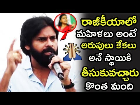 Pawan Kalyan Made Speaks About Role Of Women in  AP Politics | Janasena Party | Porata yatra | TETV