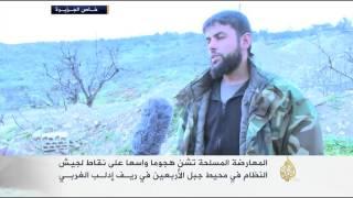 المعارضة المسلحة تهاجم النظام بجبل الأربعين بريف إدلب