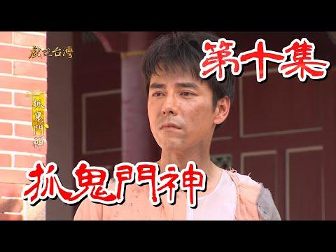 台劇-戲說台灣-抓鬼門神-EP 10