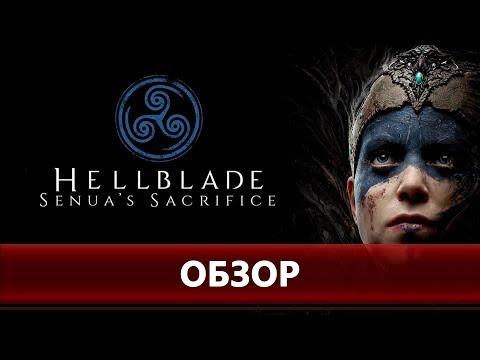 Hellblade: Senua's Sacrifice - погружение в скандинавское безумие