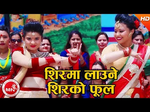 New Teej Song 2074/2017 | Shirma Laune Shirko Phool - Sheetal Pandey Ft. Muna Karki & Deepti Poudel