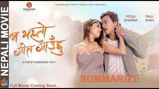MA YESTO GEET GAUCHHU | Nepali Movie | Ft. Pooja Sharma, Paul Shah | Summarize