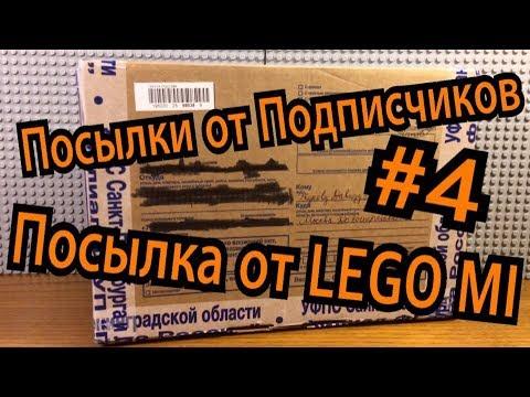 Посылки от Подписчиков #4 Посылка от LEGO MI / Лего Наборчик / Письмо и т.д