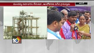 Arur Villagers Anxiety Against Everest Pharma Company Expansion | Sangareddy