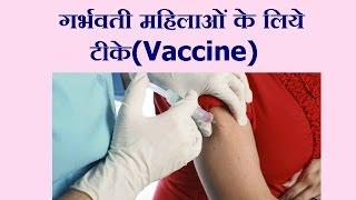 गर्भवती (pregnant) महिलाओं के लिये टीके(Vaccine).....
