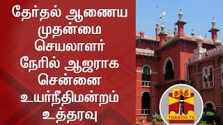 Thiruparankundram by-poll - Principal secretary of EC to appear before Court on Oct 06 : MHC