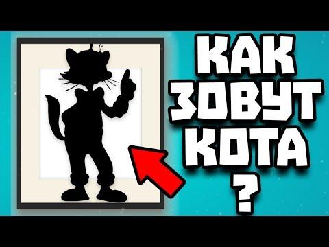 Угадай кота! Интересные факты о котах и мультфильмах! 🐈