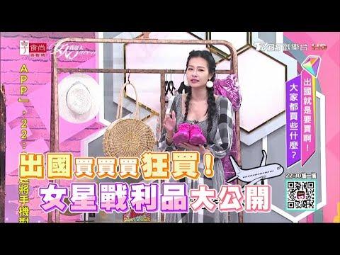 台綜-女人我最大-20190321 出國就是要買買買狂買!女星戰利品大公開 王思佳、吳速玲