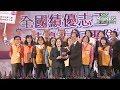 蔡英文出席「106 年度全國績優志工暨績優志工團隊頒獎典禮」