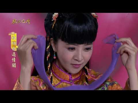 台劇-戲說台灣-祖師爺過情關-EP 08