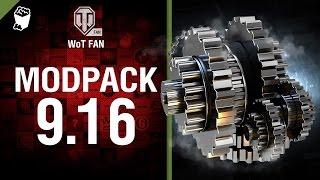 ModPack для 9.16 версии World of Tanks от WoT Fan