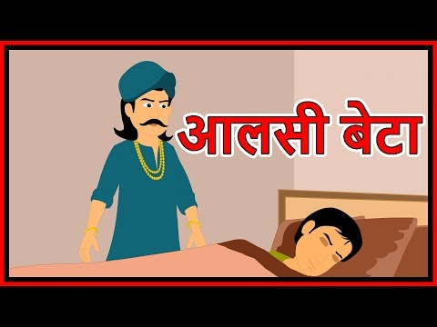 आलसी बेटा   Hindi Cartoon   Moral Stories for Kids   Cartoons for Children   Maha Cartoon TV XD thumbnail