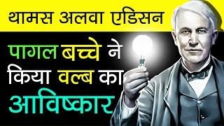 Thomas Alva Edison Biography In Hindi   Inventions Story   Motivational Videos