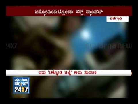Chikkodi Sex Scandal - Suvarna News video