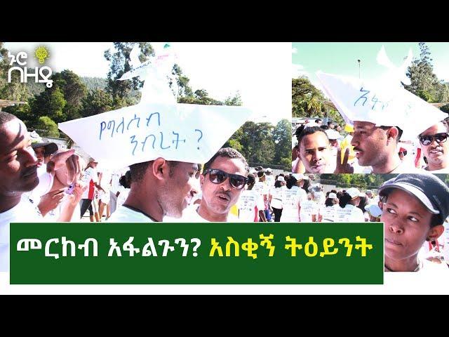 Funniest Scenes On Great Ethiopian Run November 18,2018