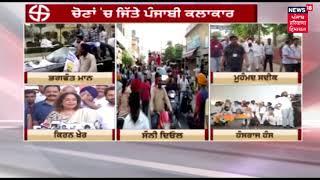 Punjabi ਕਲਾਕਾਰ ਜਿਹੜੇ ਸੰਸਦ 'ਚ ਪਹੁੰਚਣਗੇ | Lok Sabha Election Results 2019 LIVE Coverage | Latest News