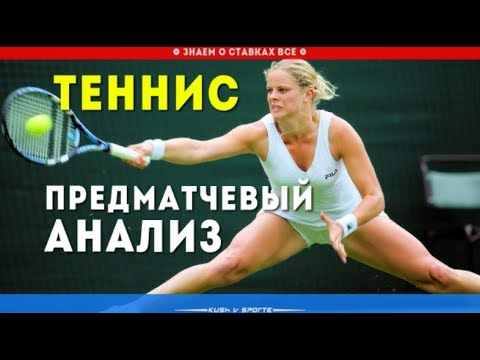 на теннис прогнозы бесплатные большой