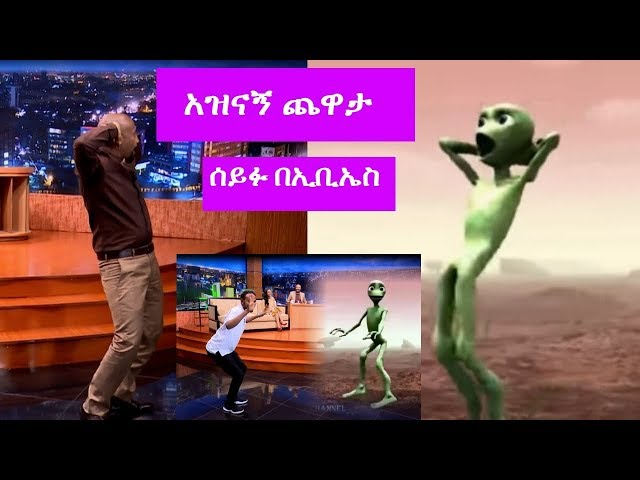 Seifu On EBS :Entertaining Game With Actress Fenan Hidru And Mulualem Getachew
