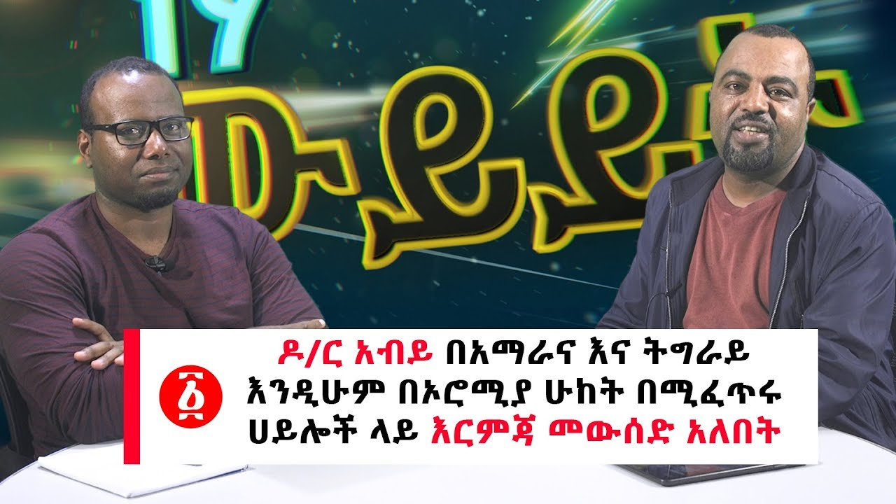 Free Discussion On Current Ethiopian Situations