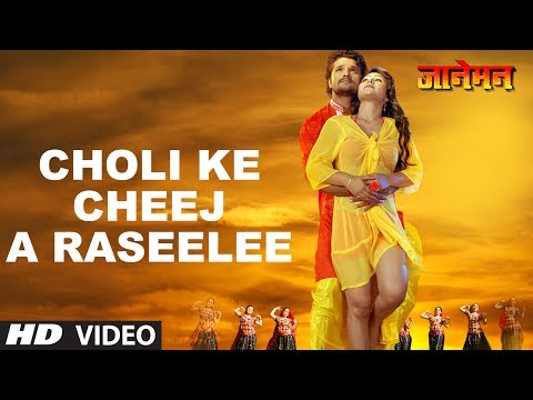 Choli Ke Cheej A Raseelee  Video Song  Janeman - Khesari Lal...